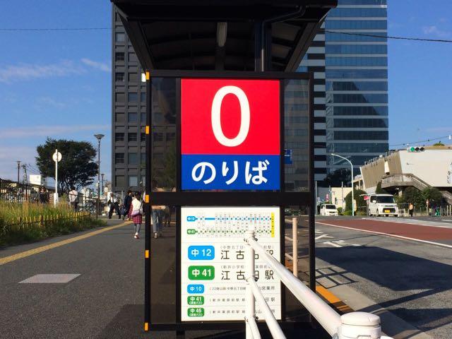 中野駅北口関東バス0番乗り場